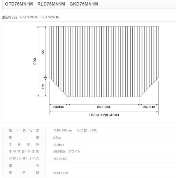 パナソニック 風呂フタ 巻きフタ(デッキ水栓あり):ワイド浴槽用 サイズ 1536×990 変形型 品番:GTD76MN1ME