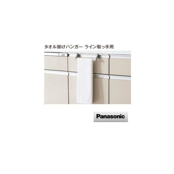 タオル掛けライン取っ手LCA用  パナソニック キッチン周り商品 **30KYE3