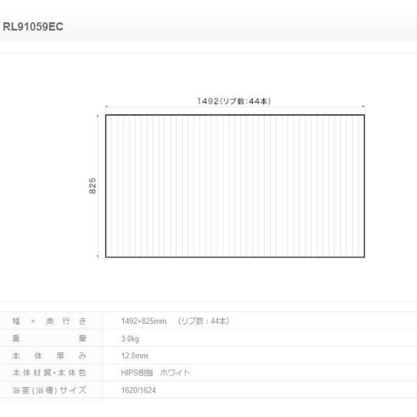 パナソニック 風呂フタ SB巻きふた(ストレート浴槽用)NA用 サイズ 1492×825 四角型 品番:RL91059EC