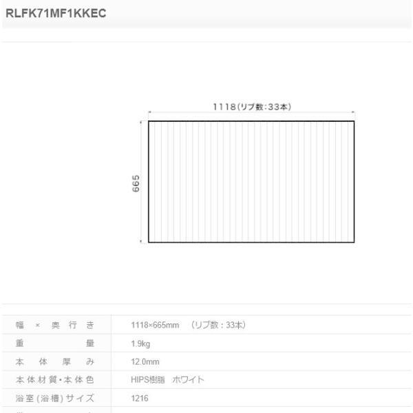 パナソニック 風呂フタ 巻きフタ(フック無) サイズ 1118×665 四角型 品番:RLFK71MF1KKEC