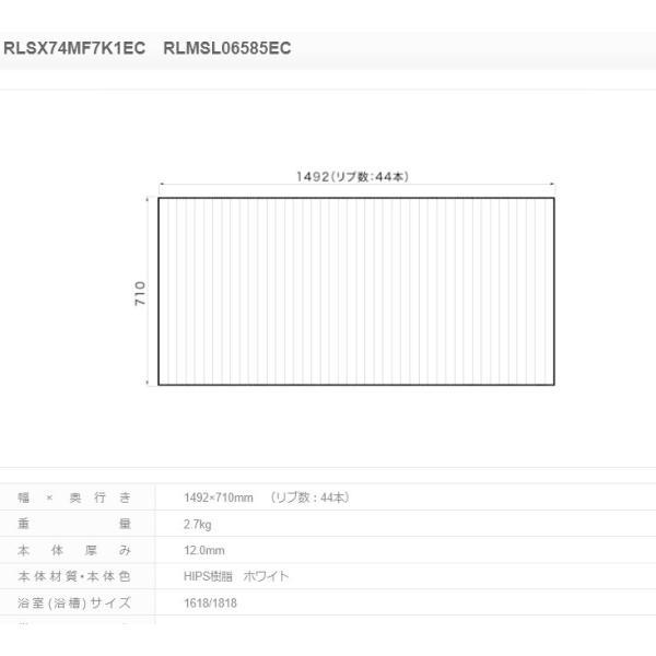 【フタ】 パナソニック 風呂フタ N腰掛け浴槽1616用巻きフタ・フック無 サイズ 1492×710 四角型 品番:RLSX74MF7K1EC