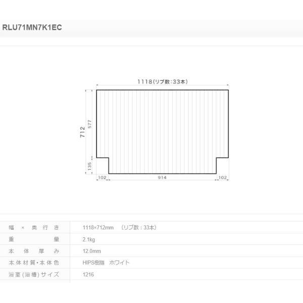 【フタ】 パナソニック 風呂フタ 巻きフタ:1150腰掛人大用 サイズ 1118×712 両端段付型 品番:RLU71MN7K1EC