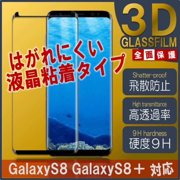 液晶全面粘着 3D galaxy S8 s8+ 9h ギャラクシーs8 ガラスシート 湾曲ガラス galaxys8 エッジ 保護フィルム 全面フィルム|sumaho-zakka-aliate