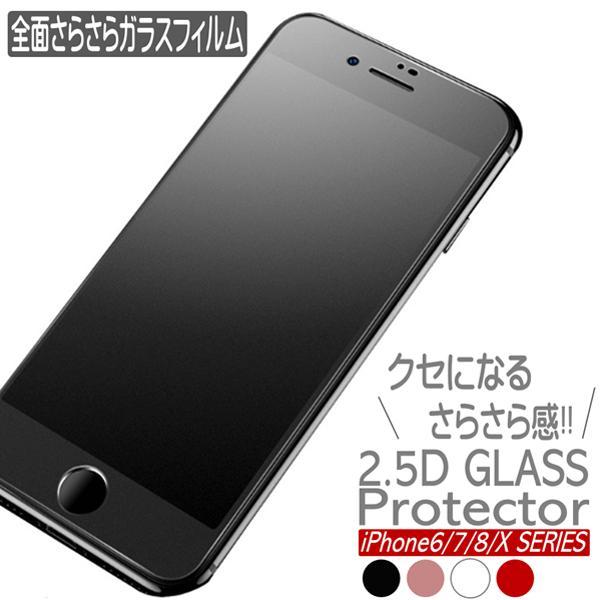 2846e6216c iPhoneXSmax さらさら 強化ガラスフィルム 全面保護 iPhone7PLUS 防指紋 3Dタッチ対応 iPhone8PLUS スマホシール  9H ...