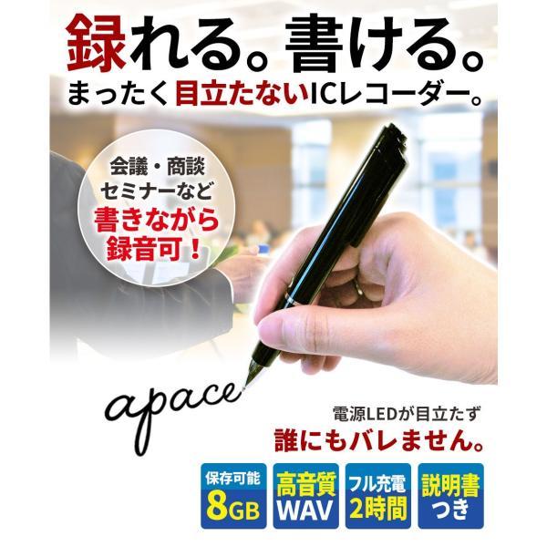 ペン型 ボイスレコーダー ICレコーダー 簡単操作ノック部分を押すだけで録音 8GB 高音質 MP3プレイヤー USB充電 専用説明書【国内正規品】[APACE]|sumahocase-store