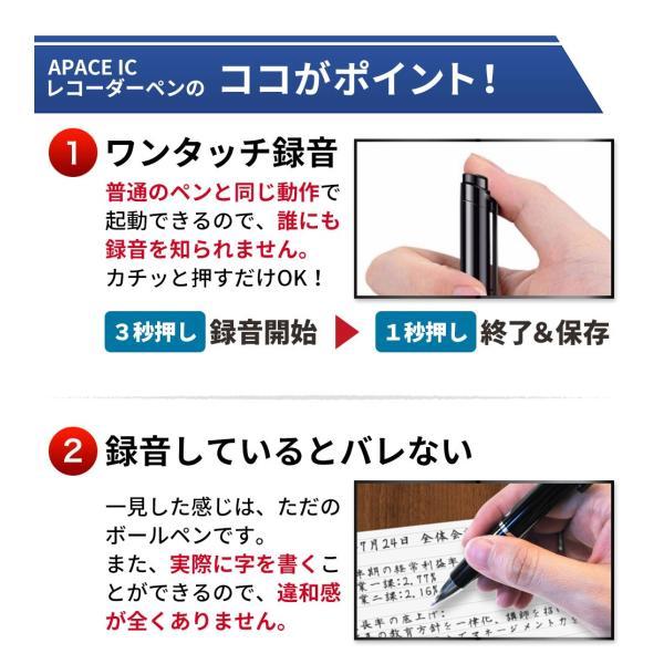 ペン型 ボイスレコーダー ICレコーダー 簡単操作ノック部分を押すだけで録音 8GB 高音質 MP3プレイヤー USB充電 専用説明書【国内正規品】[APACE]|sumahocase-store|06