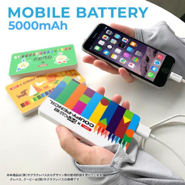 バッテリー かわいい モバイル
