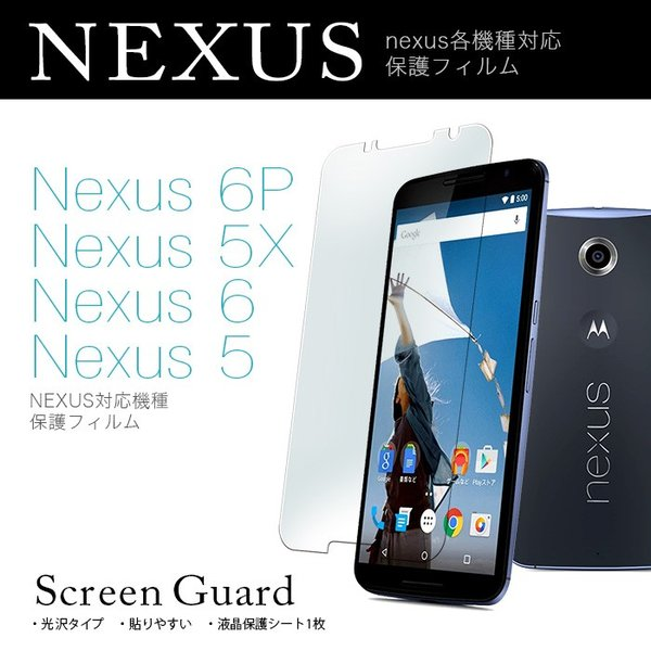 保護フィルム Nexus6P Nexus5X Nexus6 Nexus5 EM01L Nexus 6P Nexus 5X Nexus 6 Nexus 5 EM01L