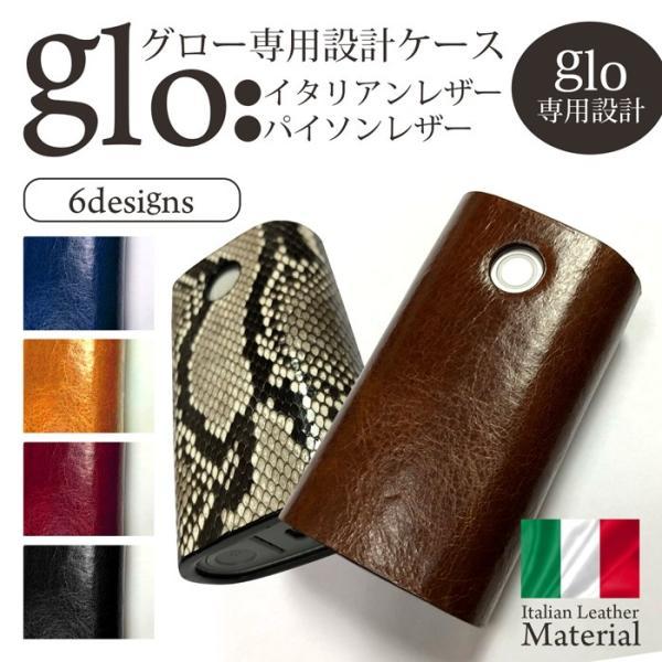 glo グロー ケース gloカバー レザー グローケース イタリアンレザー 革 蛇革 へび革 ヘビ革 パイソン 電子たばこ