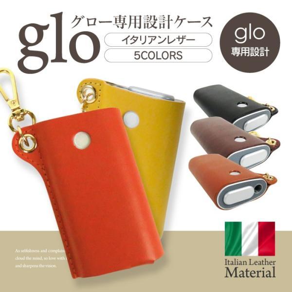 glo グロー ケース gloカバー glo カバー 上質 レザー 高級感 グローケース おしゃれ かっこいい グロー専用ケース 充電可能 電子たばこ