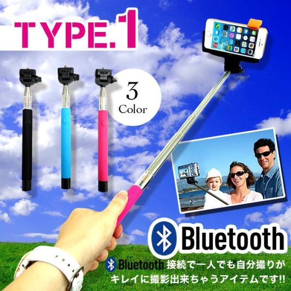 セルカ棒 自撮り 棒 自分撮り ステック リモコン モノポッド スマホ カメラ 一脚 じどり棒 デジカメ Bluetooth monopod ワイヤレス iphone セルフィースティック