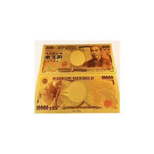 金運を財布に!純金箔の一万紙幣【本物24K】金運風水アイテム、 カラーモデル*純金箔の一万紙幣【本物24K】シャネルやヴィトンやグッチの財布に☆|sumahopurasu|04