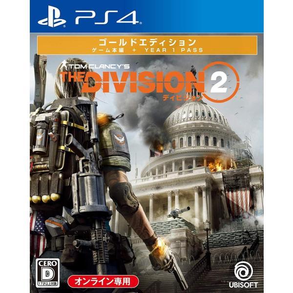 ディビジョン2 ゴールドエディション  PS4 ゲーム ソフト 中古 オンライン専用|sumahoselect