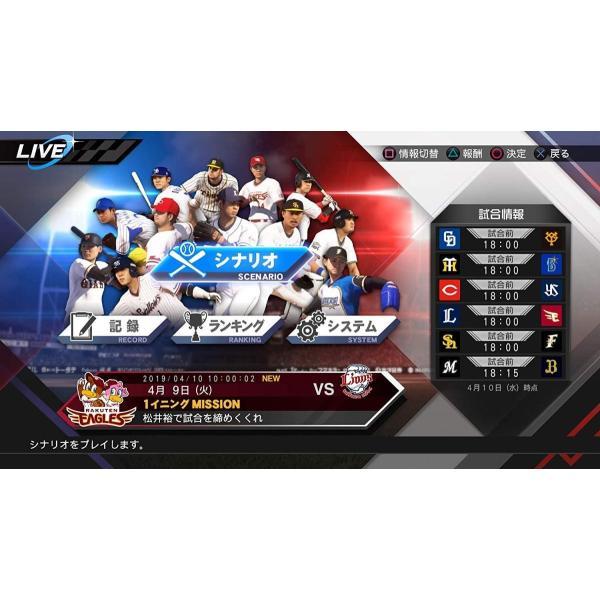プロ野球スピリッツ2019 PS Vita用ソフト|sumahoselect|04
