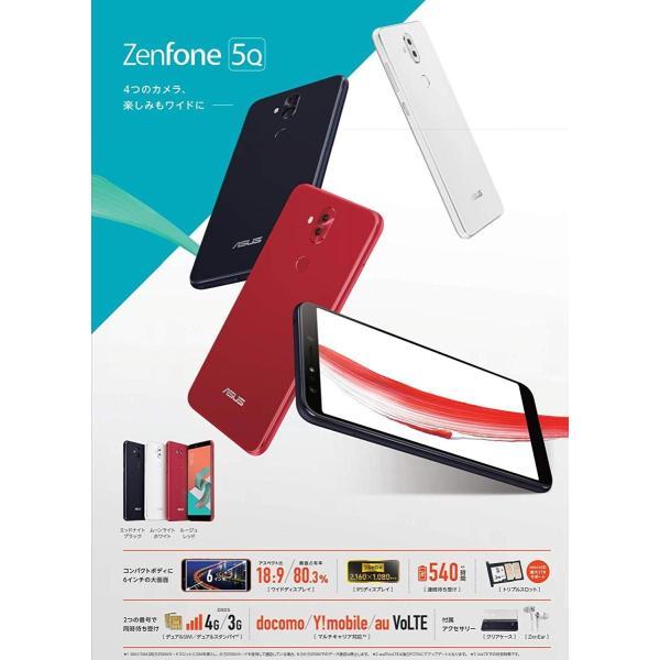 ASUS エイスース ZenFone 5Q ルージュレッド Android 7.1.1・ディスプレイ 6型ワイド ・メモリ/ストレージ:4GB/64GB [ZC600KL-RD64S4] ZC600KL-RD64S4|sumahoselect|05