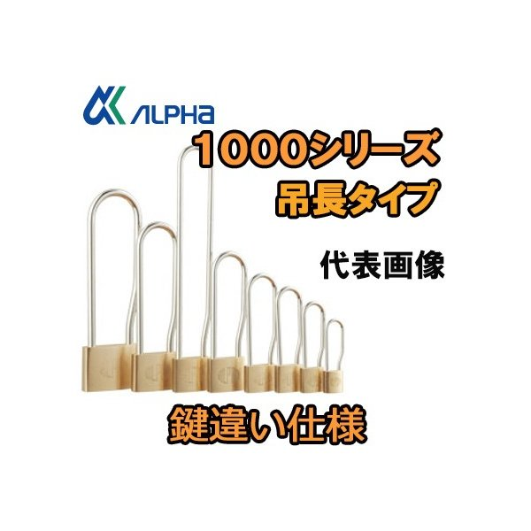アルファ ALPHA 南京錠 吊長タイプ Lサイズ 1000-40mm L/S-L 鍵違い