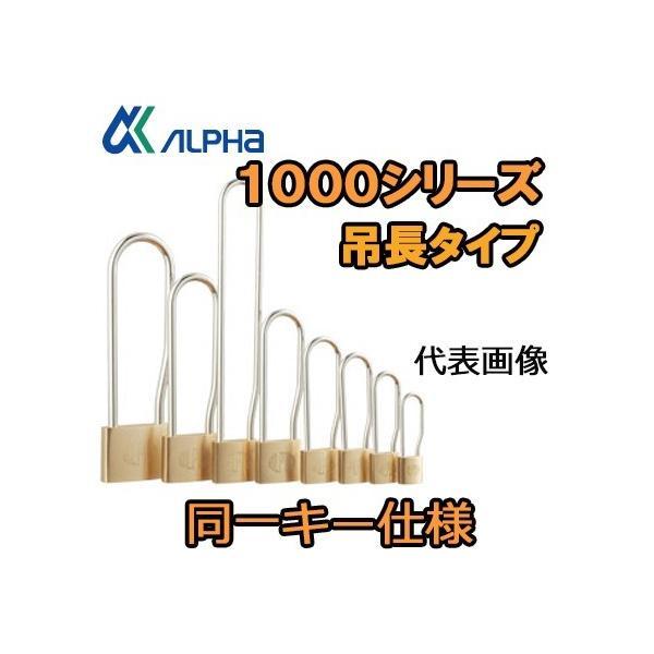 アルファ ALPHA 南京錠 吊長タイプ Lサイズ 1000-40mm L/S-L 同一キー 30E073 同鍵No 関東No