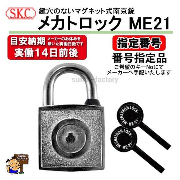 SKC メカトロック ME-21 43mm ※番号指定品※ 箱入