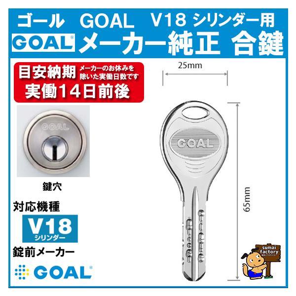 GOAL ゴール  メーカー純正 追加  スペアキー 子鍵  合鍵  V18 ディンプル シリンダー 用 安心安全の宅配便発送!