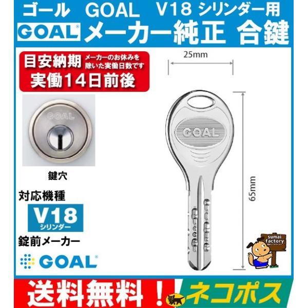 GOAL ゴール  メーカー純正 追加  スペアキー 子鍵  合鍵  V18 ディンプル シリンダー 用 ネコポス発送 送料無料!
