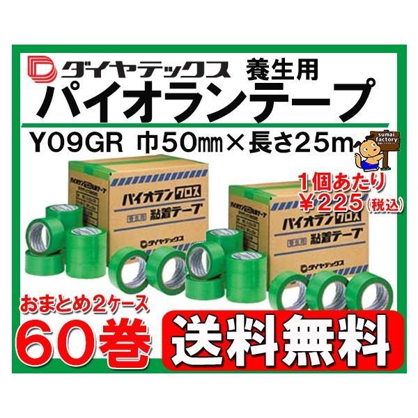 送料無料 ダイヤテックス パイオランテープ 50mmx25m 60巻  Y09GR  パイオラン養生テープ