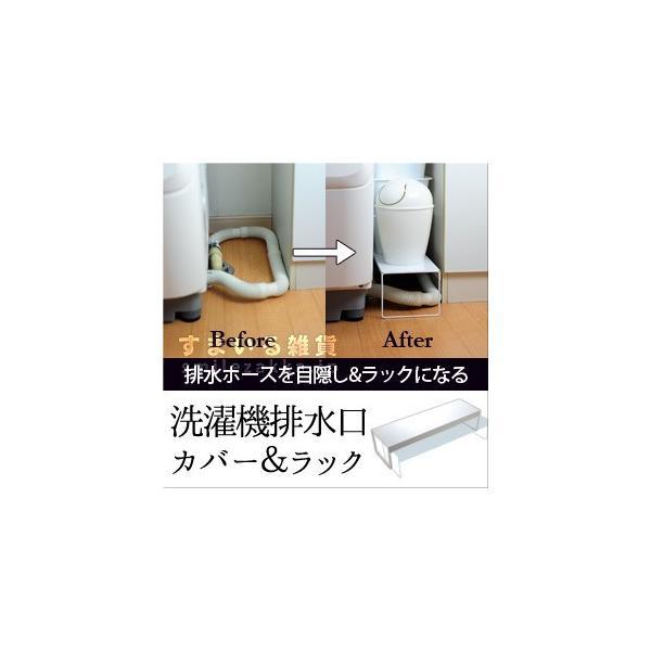 洗濯機排水口カバー&ラックスチール製日本製