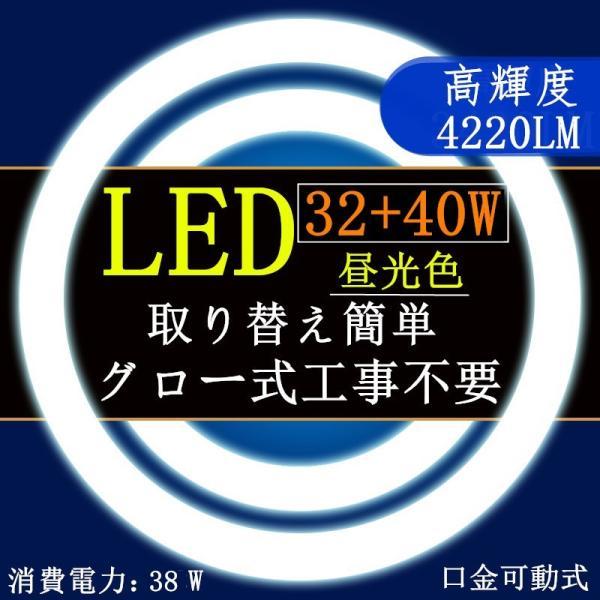 LED蛍光灯 丸型 32W形+40W形セット 口金可動式丸型蛍光灯 昼光色 サークライン グロー式工事不要