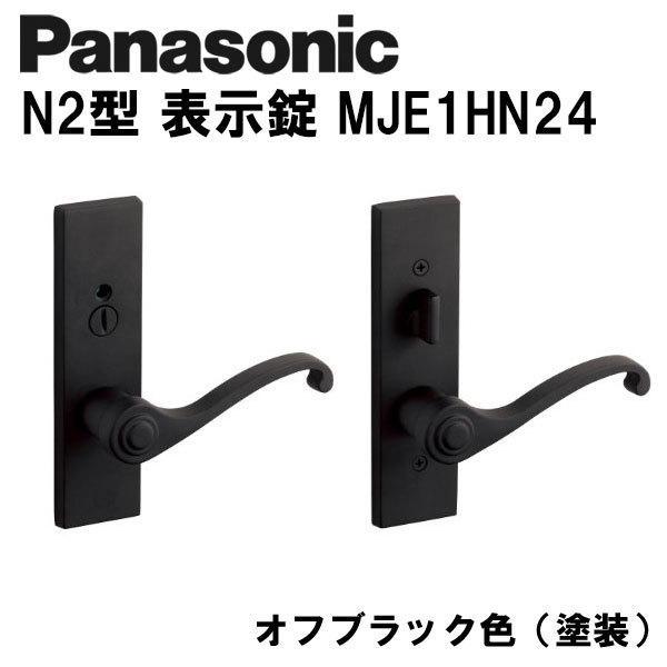 パナソニック レバーハンドル Panasonic N2型 表示錠 MJE1HN24BK ドアノブ 内装ドア