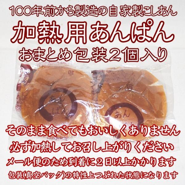 焼いて食べるパン.リベイク用あんぱん2個おまとめ包装品.100年製造のこしあん|sumidapan