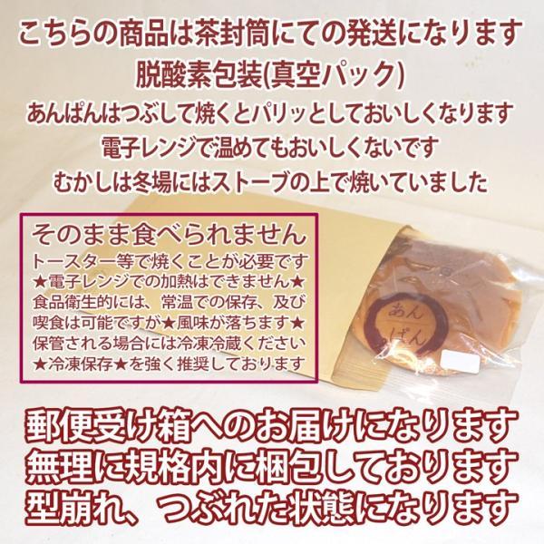 焼いて食べるパン.リベイク用あんぱん2個おまとめ包装品.100年製造のこしあん|sumidapan|02