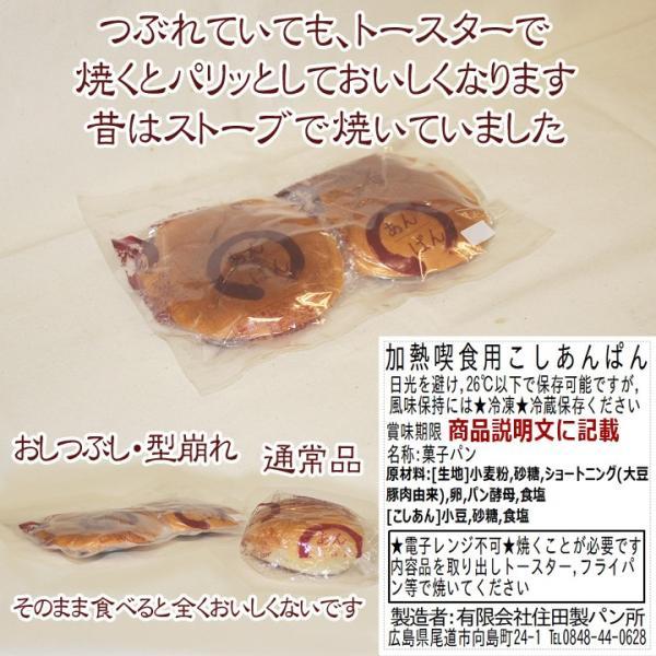 焼いて食べるパン.リベイク用あんぱん2個おまとめ包装品.100年製造のこしあん|sumidapan|03