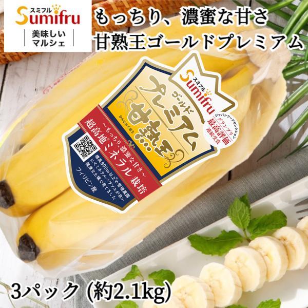 バナナ 甘熟王ゴールドプレミアム 3パック スミフル 最高級