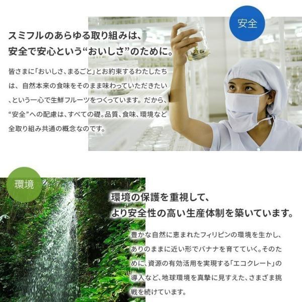 スミフル開発品種 バナナ キウイーナ 3パック 数量限定販売|sumifru|09