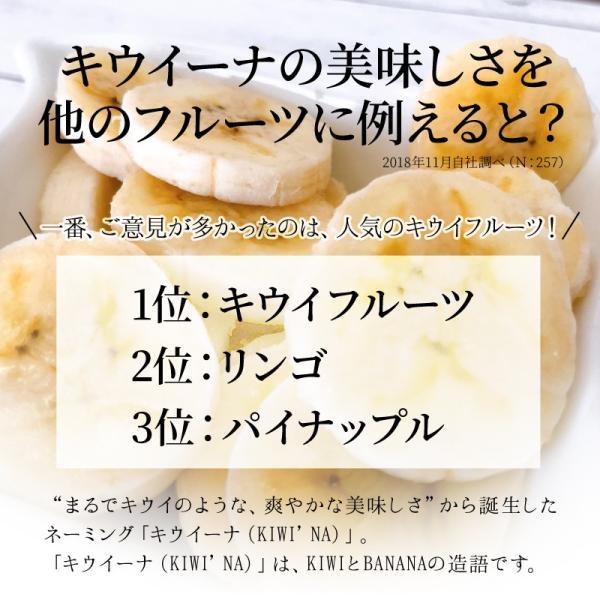 スミフル開発品種 バナナ キウイーナ 3パック 数量限定販売|sumifru|04