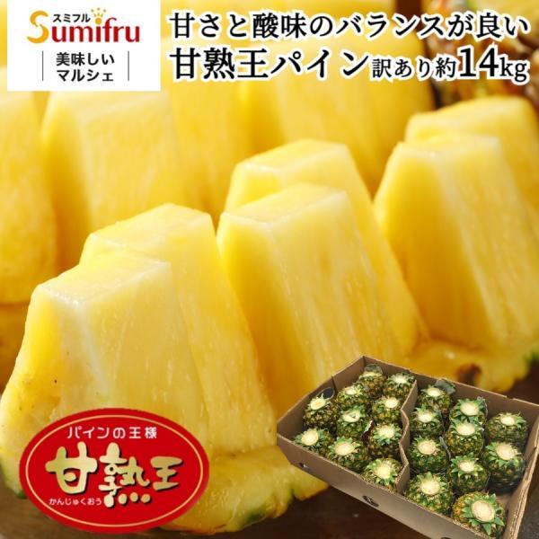 業務用 訳あり パイナップル 小玉 20玉 約14kg フィリピン産 パイン スミフル sumifru 送料無料 食べきりサイズ sumifru