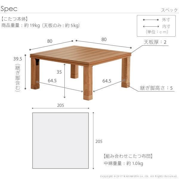 こたつ テーブル 楢天然木国産折れ脚こたつ〔ローリエ〕 80×80cm+国産北欧柄こたつ布団 2点セット 国産