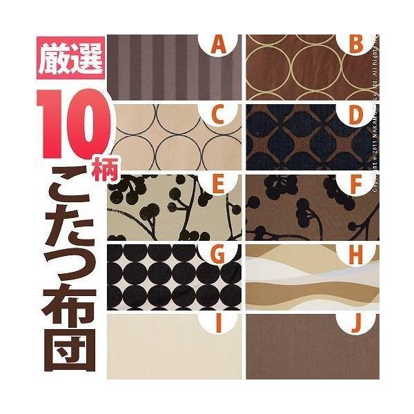 こたつテーブル 正方形 日本製 こたつ布団 セット 北欧デザインこたつ コンフィ 75×75cm