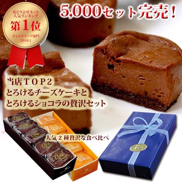 母の日2021チョコレートお菓子誕生日プレゼントバースデースフレギフト食べ比べ有名手土産チーズケーキ10個入