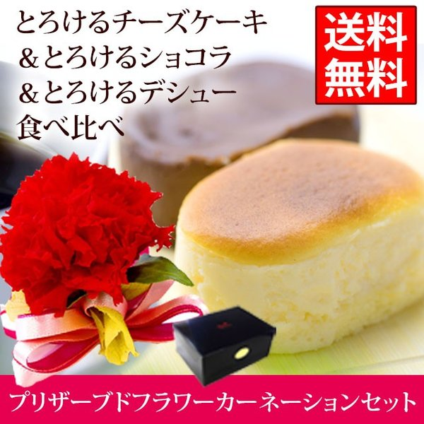 母の日2021プレゼント花スイーツギフトプリザーブドフラワーカーネーションお菓子バースデー誕生日プリザ