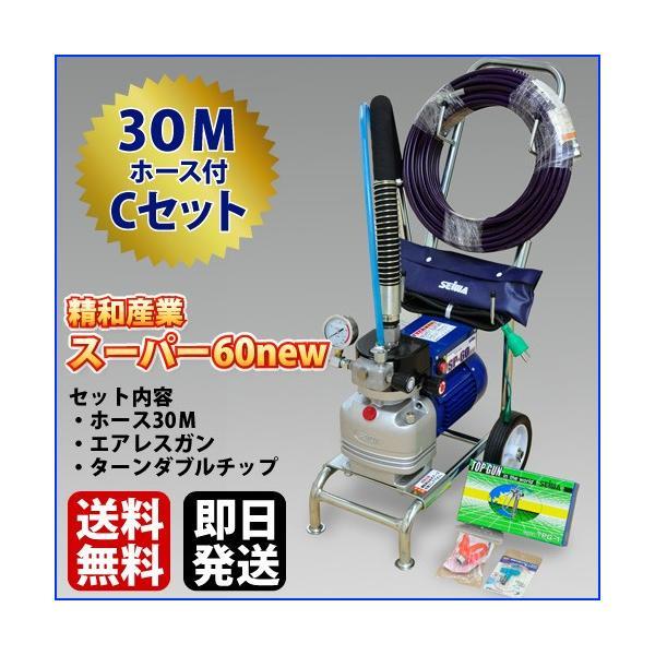 精和産業 ダイヤフラム式エアレス塗装機 スーパー60new 純正Cセット 30Mセット 電動エアレス