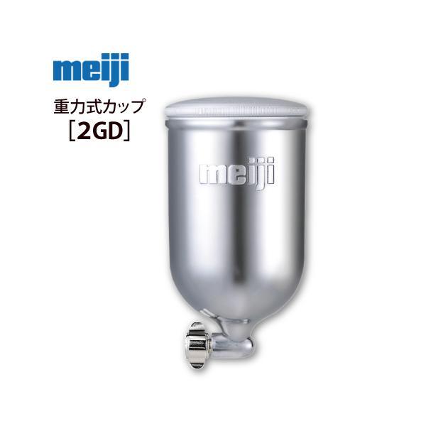 明治 スプレーガン用 重力式 塗料カップ (コンテナカップ) 2GD