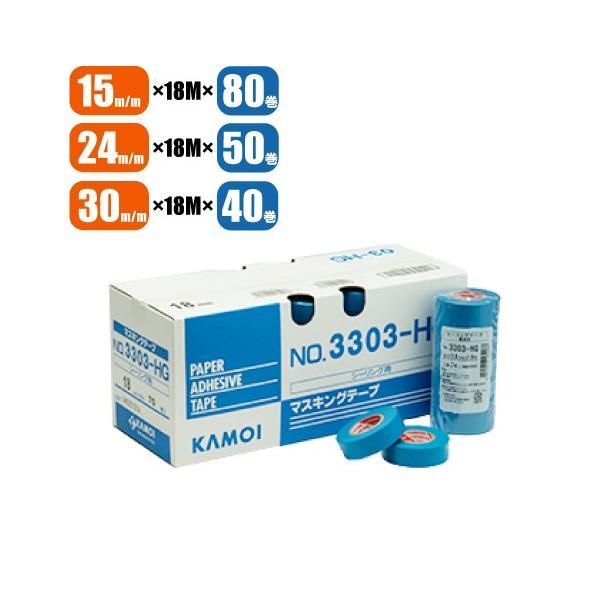 カモ井加工紙 シーリング用マスキングテープ 紙テープ NO.3303-HG 各種 15mm 24mm 30mm 1BOX