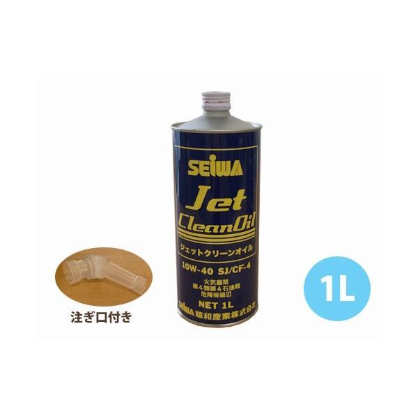 精和 ジェットクリーンオイル(洗浄機用オイル) 1L缶