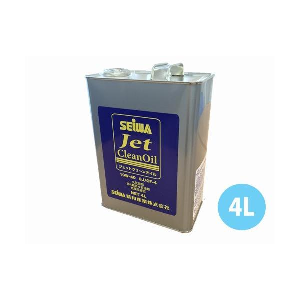 精和 ジェットクリーンオイル(洗浄機用オイル) 4L缶