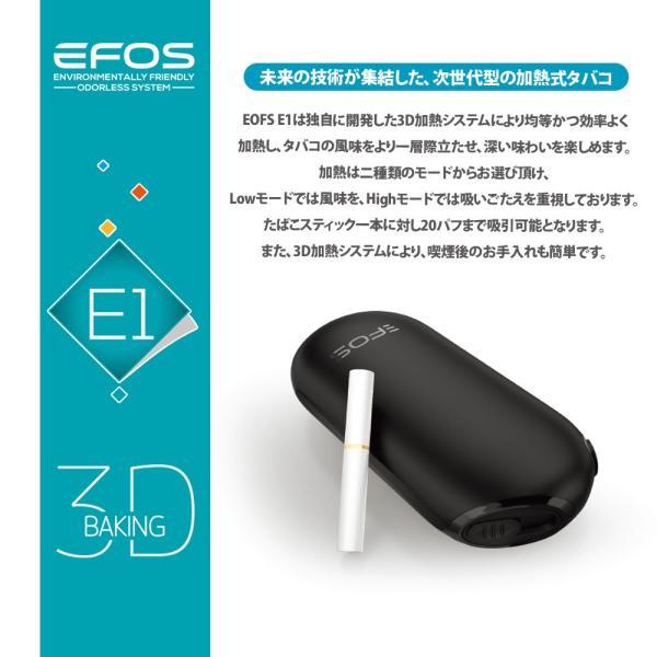 アイコス 互換機 iQOS 互換  EFOS E1 イーフォス  7884円→1980円  1ヶ月保証 加熱式タバコ ホルダー 電子タバコ 2.4 Plus MULTI マルチ アイコス3|sumotoku|02