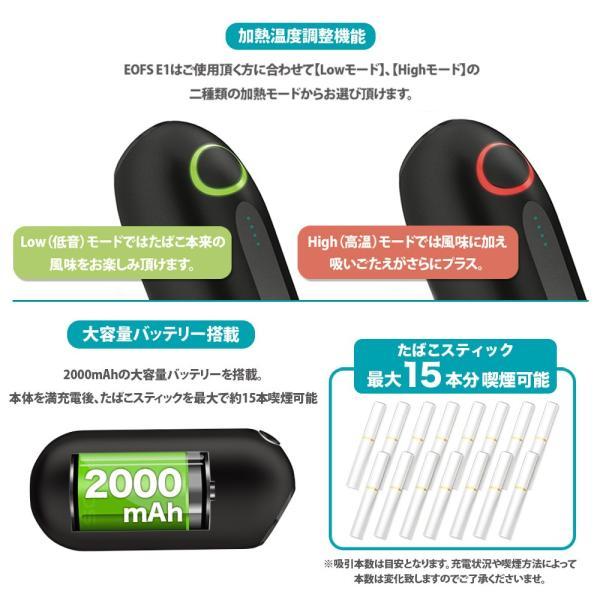 アイコス 互換機 iQOS 互換  EFOS E1 イーフォス  7884円→1980円  1ヶ月保証 加熱式タバコ ホルダー 電子タバコ 2.4 Plus MULTI マルチ アイコス3|sumotoku|04