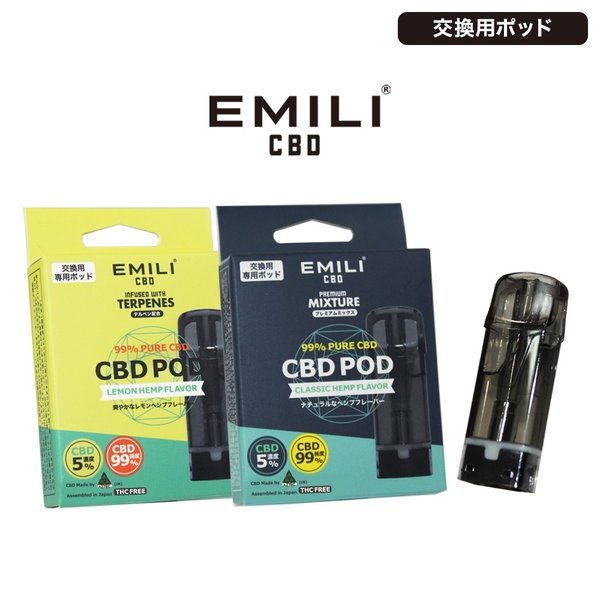 CBD リキッド EMILI CBD 専用ポッド 5% 高濃度 高純 PharmaHemp ファーマヘンプ  AZTEC アステカvape オーガニック CBDオイル CBD ヘンプ|sumotoku