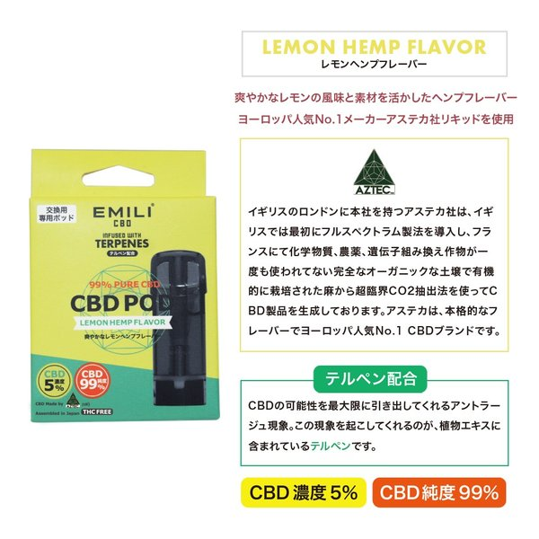 CBD リキッド EMILI CBD 専用ポッド 5% 高濃度 高純 PharmaHemp ファーマヘンプ  AZTEC アステカvape オーガニック CBDオイル CBD ヘンプ|sumotoku|04