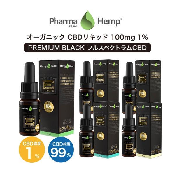CBD リキッド プレミアムブラック フルスペクトラム PharmaHemp ファーマヘンプ 100mg 1% 高濃度 高純度 vape|sumotoku