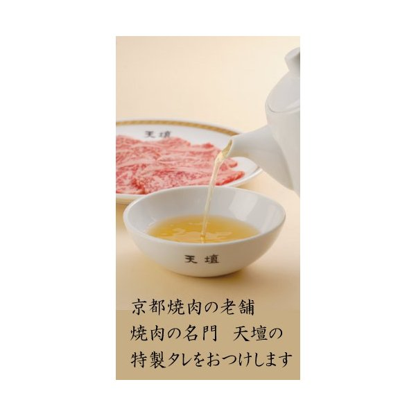 【天壇のお出汁で食べる京都焼肉】近江牛 バラ焼肉用 750g|sun-ec|05